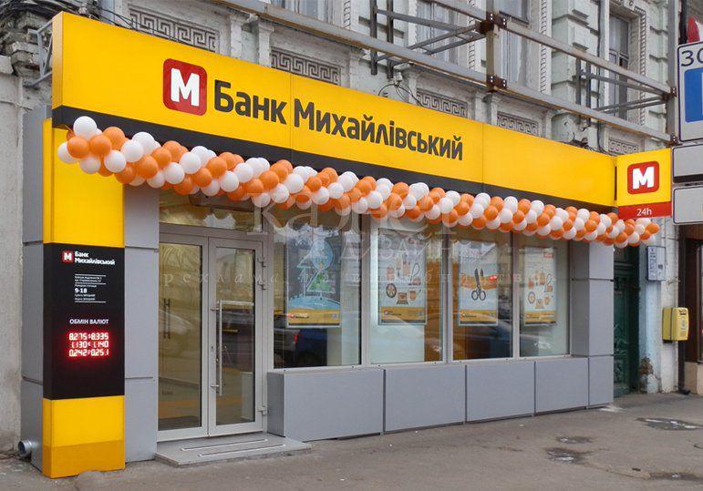 НБУ признал неплатежеспособным банк «Михайловский»