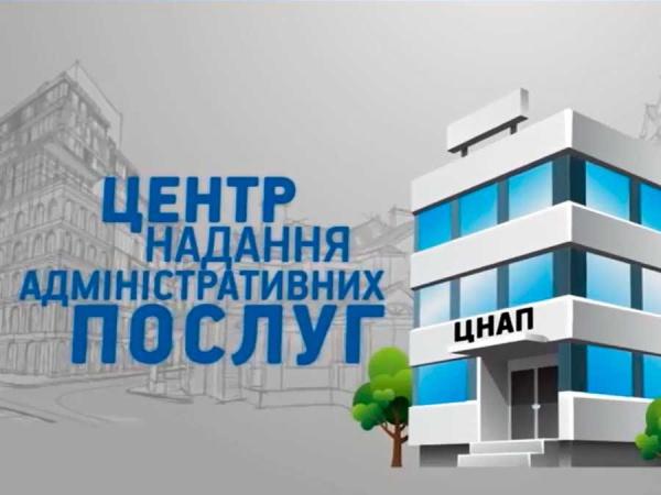 ЦНАП Голопристанської РДА змінив адресу розташування
