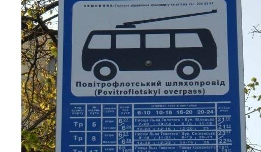 ВКиеве 9-11сентября наВоздухофлотском проспекте будет ограничено движение автомобильного транспорта