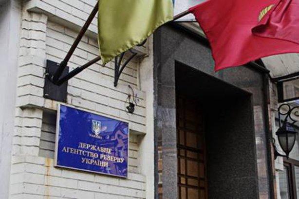 СБУ иГПУ проводят обыски вофисе Госрезерва,— представительница агентства