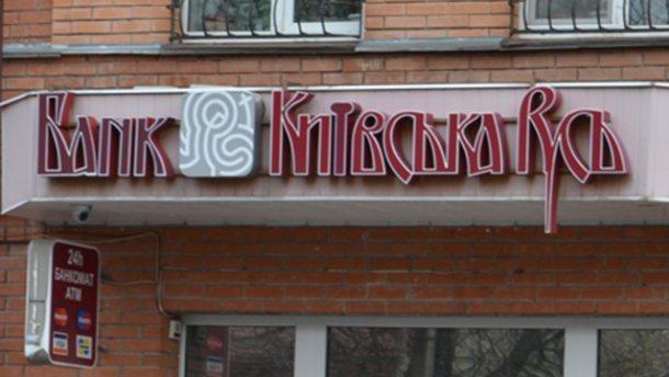 Директор отделения банка «Киевская Русь» украл 14 млн гривен