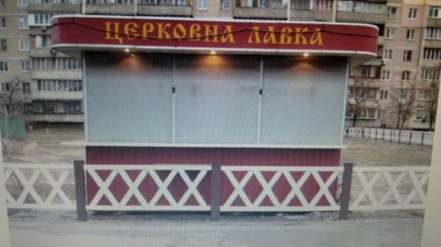 ВКиеве ограбили церковную лавку на100 тыс грн