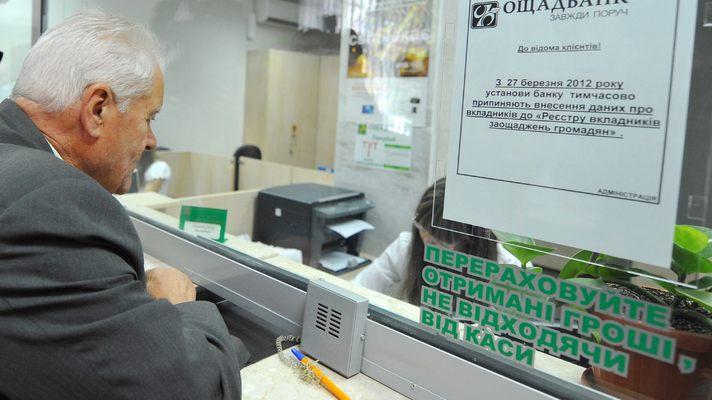 АМКУ: Сколько комиссии украинцы переплатили при расчетах закоммуслуги