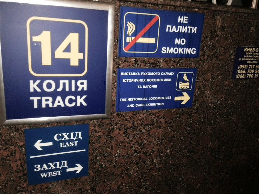 Нажелезнодорожном вокзале изменился формат объявлений