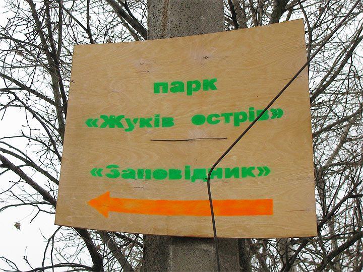Суд вернул всобственность Киева 75 газаказника Остров Жуков
