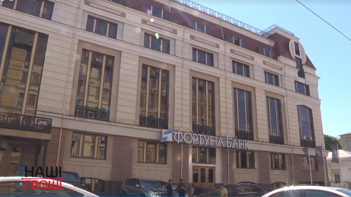 НБУ признал неплатежеспособным «Фортуна-банк» Сергея Тищенко