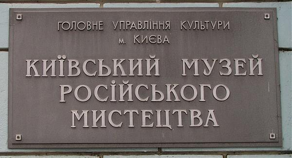 Киевский музей русского искусства вполне может стать Киевской государственной картинной галереей