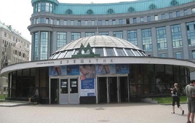 16февраля один извыходов станции метро «Крещатик» будет закрыт