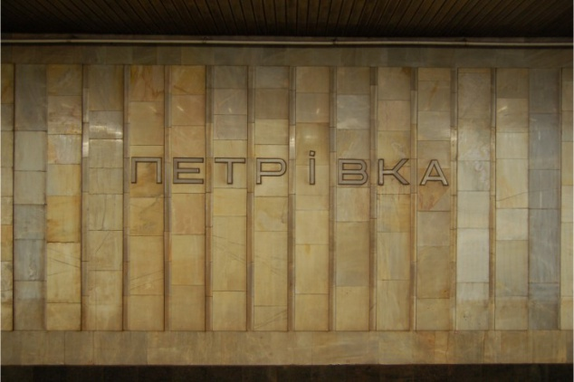 ВКиевсовете хотят переименовать станцию метро «Петровка» встанцию «Почайна»