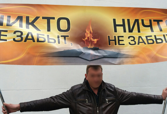 ВКиеве задержали 2-х городских жителей забаннер сизображением георгиевских лент