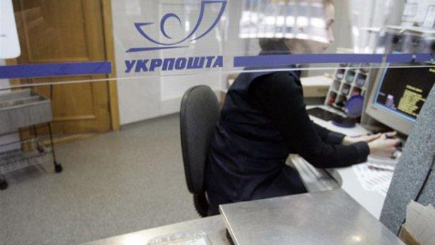 Укрпочта возобновила прием платежей закоммунальные услуги