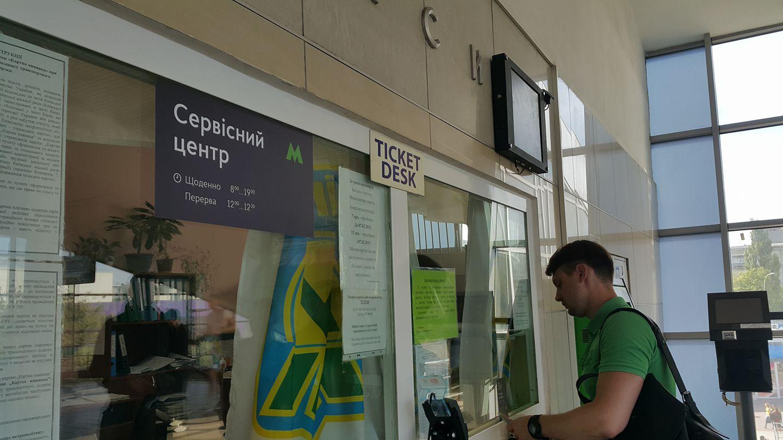 Вкиевском метро открыли сервисные центры по задачам карточек