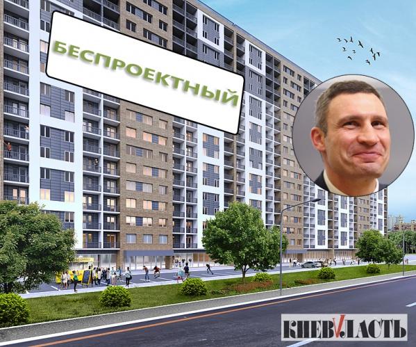 """КП """"Спецжилфонд"""" списывает бюджетные деньги на разработку проекта дома, который уже почти достроен"""
