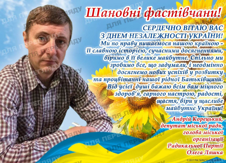 Вымогал 70 000 долларов. ВКиевской области навзятке попался депутат-«радикал»
