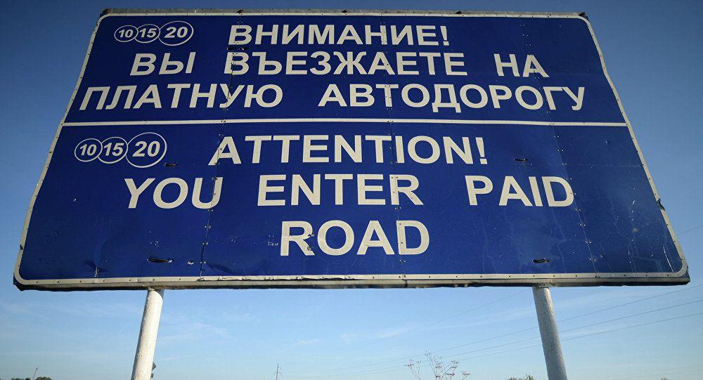1-ый платный автобан вгосударстве Украина: названа стоимость проезда