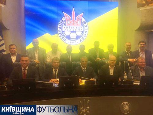 Ярослав Москаленко возглавил Киевскую областную федерацию футбола