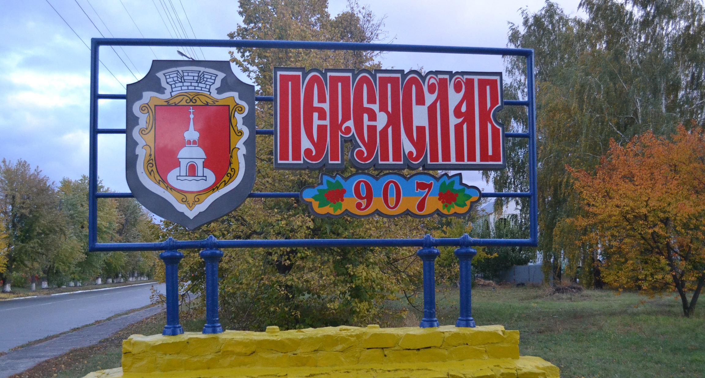 Горсовет Переяслава-Хмельницкого проголосовал завозвращение городу исторического наименования
