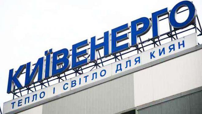 НКРЭКУ снизила тарифы «Киевэнерго» нагорячую воду иотопление
