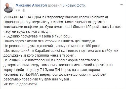 Пролежал зашкафом 150 лет: в«Киево -Могилянськой академии» отыскали  стародавний  револьвер