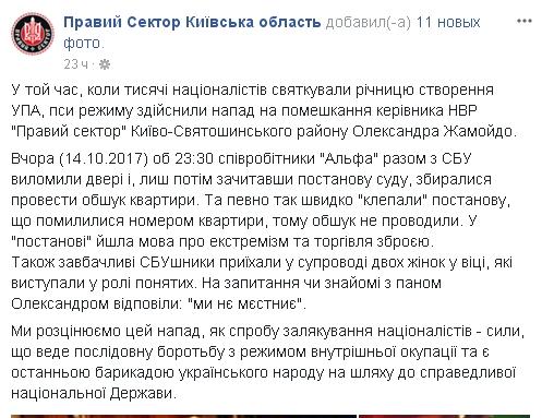 Спецназ СБУ ворвался вквартиру одного изглаварей «Правого сектора»