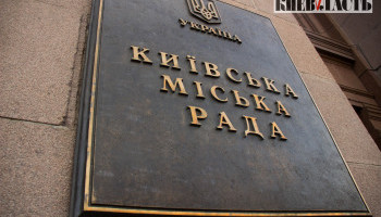 Депутаты сорвали заседание Киевсовета из-за вопросов о переименовании улиц