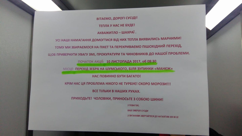 НаБерезняках вКиеве граждане неотапливаемых домов перекрыли дорогу взнак протеста
