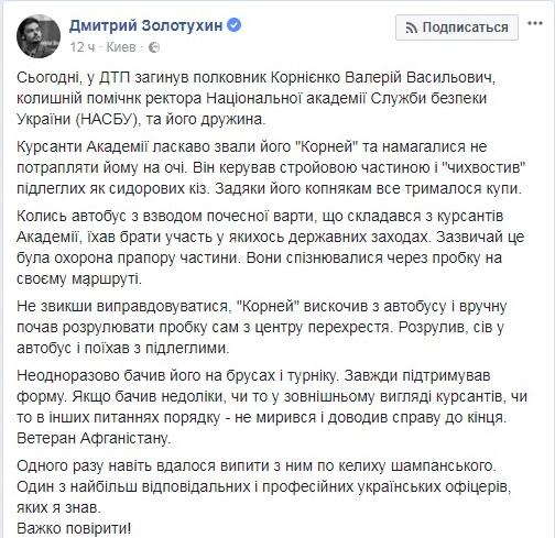 ВДТП умер полковник Корниенко: политик поведал овоенном