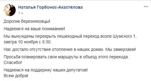 Будь вкурсе: завтра граждане  Березняков перекроют дорогу