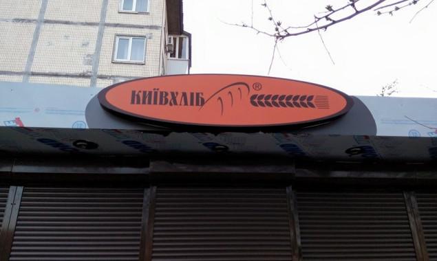 В Киеве планируют установить 10 новых киосков с социальным хлебом