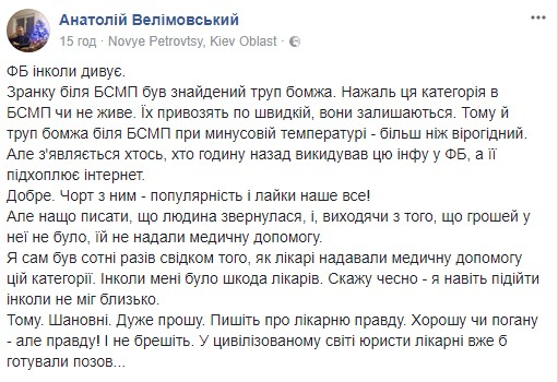 ВКиеве отказались лечить бездомного, он скончался  около  клиники