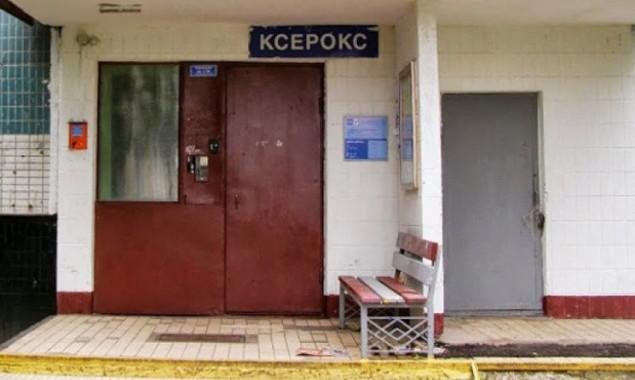 В Киеве собираются разрешить торговать в мусоросборниках