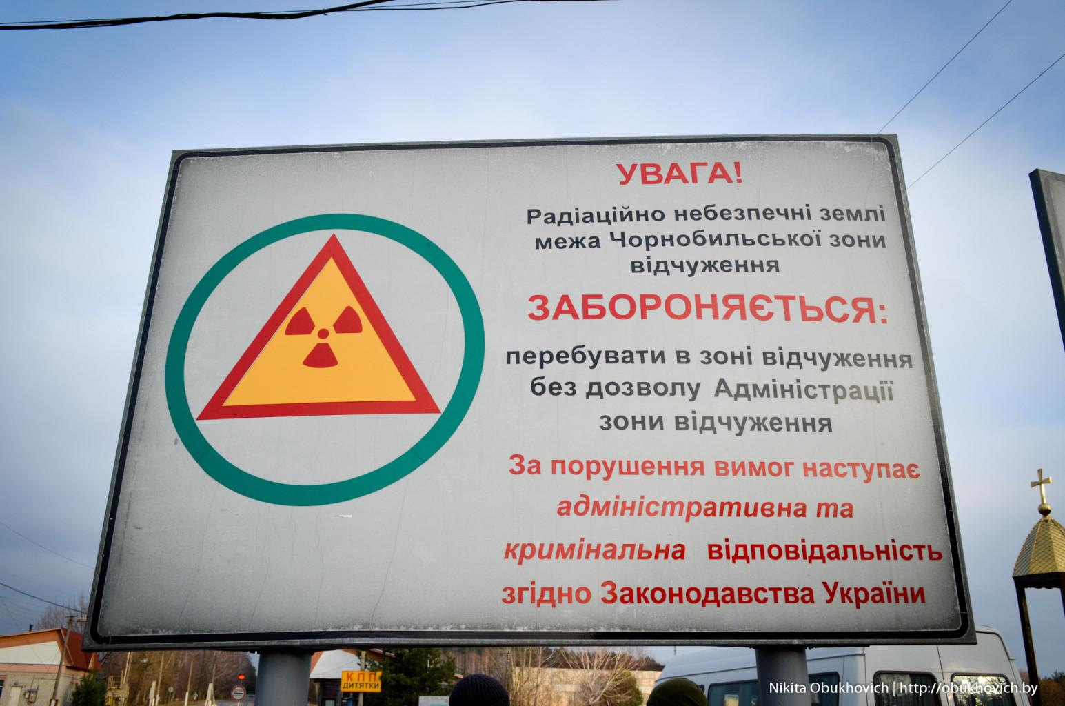 При попытке проникновения в Чернобыльскую зону задержан экстремальный турист из Азербайджана