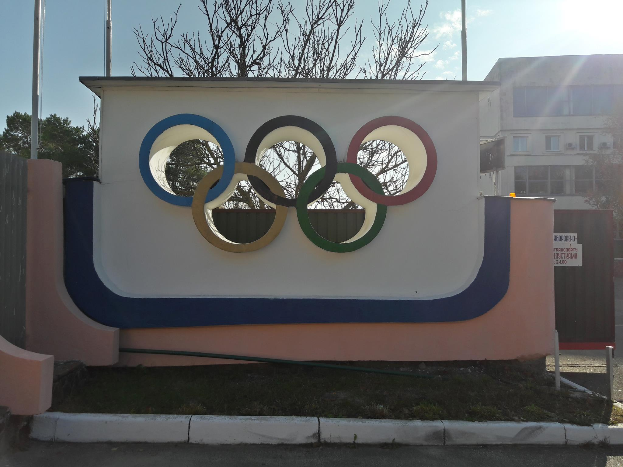 Конча заспа олимпийская база