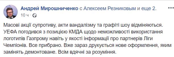 ZnTeS0WR - Рекламу «Газпрому» прибрали з Хрещатика - Заборона