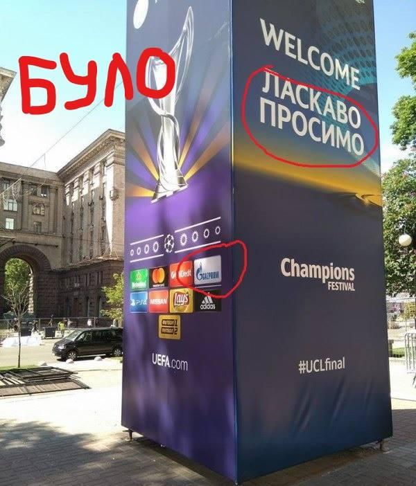 b0IFn2m5 - Рекламу «Газпрому» прибрали з Хрещатика - Заборона