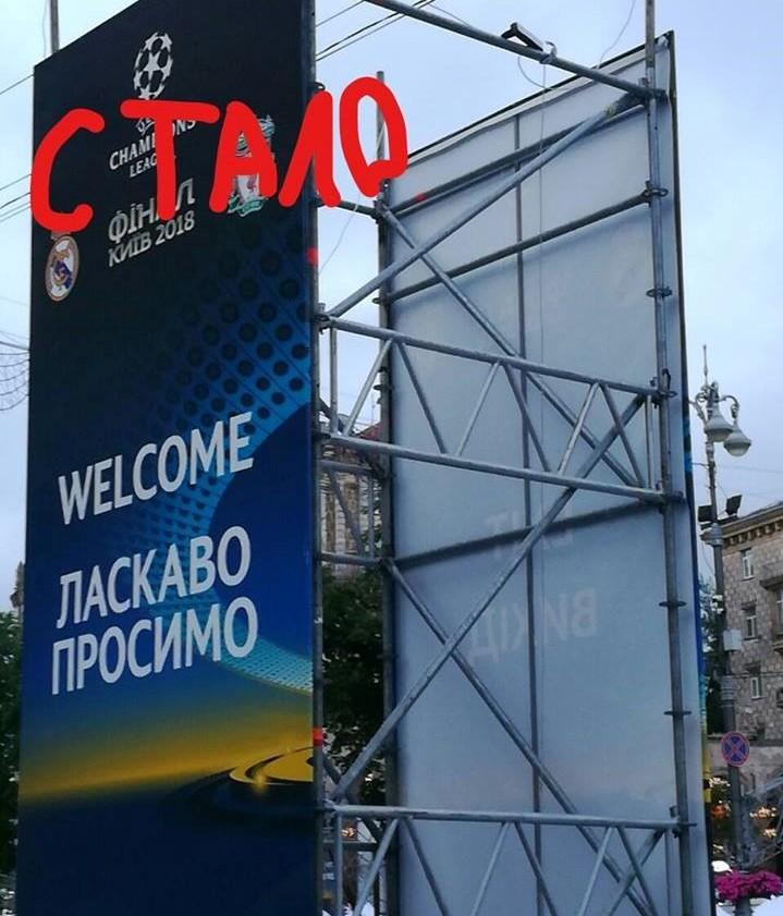 rrfojTI8 - Рекламу «Газпрому» прибрали з Хрещатика - Заборона