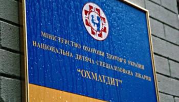 """Минздрав обратился в правоохранительные органы с просьбой проверить факты нарушений в больнице """"Охматдет"""""""