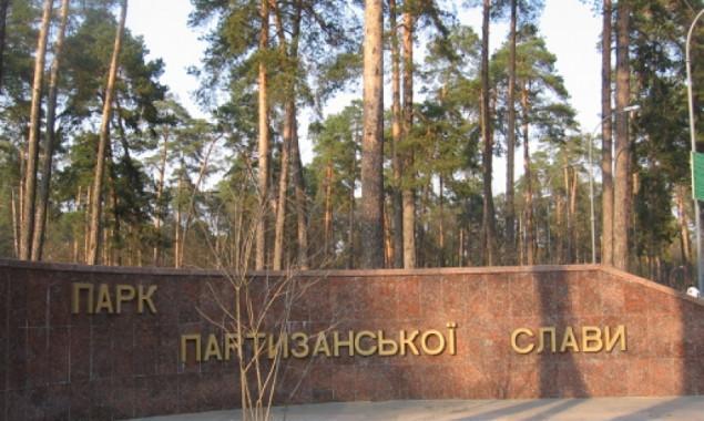 """""""Городской магазин"""" хочет снести незаконные торговые точки в парке Партизанской славы"""