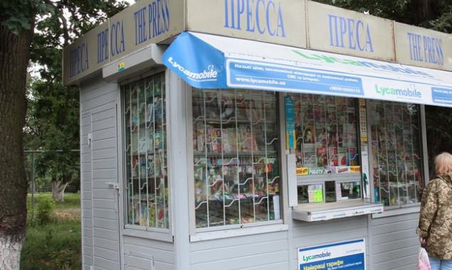 """В """"Союзпечати"""" заявили, что чиновники КГГА хотят уничтожить киоски прессы под табачный ритейл"""