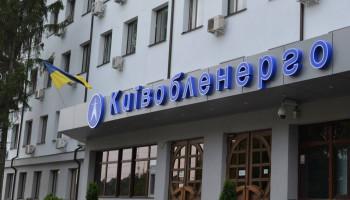 """В """"Киевоблэнерго"""" опровергают информацию об избиении его сотрудниками пенсионера"""