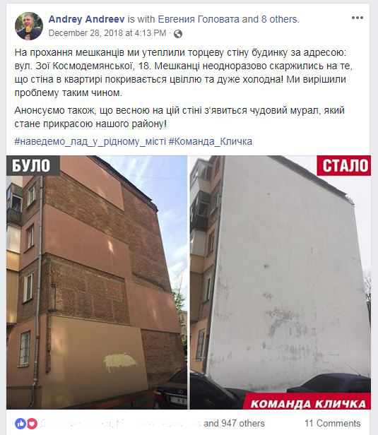 KuDTbcUA - Андрей Андреев обвинен в пошлости и непорядочности?
