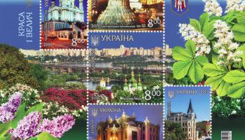 """""""Укрпочта"""" выпустила серию почтовый марок ко Дню Киева"""