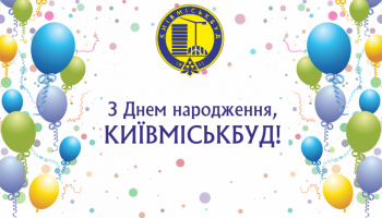 Киевгорстрою - 64