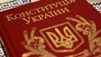 В пятницу, 28 июня, в Украине объявлен официальный выходной в честь Дня Конституции