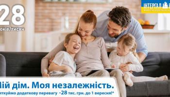 "Ко Дню Независимости ""Интергал-Буд"" дарит 28 тыс. гривен на покупку квартиры"