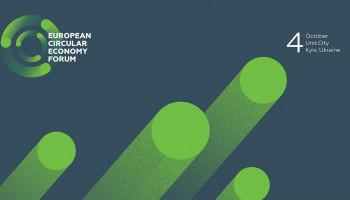 При поддержке Укргазбанка в Киеве пройдет Европейский форум по круговой экономике