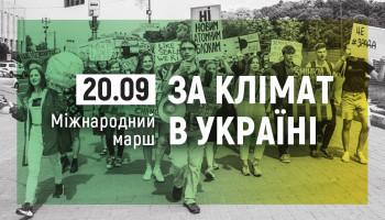 Международный марш за климат в Украине состоится 20 сентября в Киеве