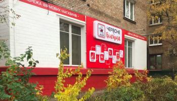 Столичные коммунальщики с прошлого года не могут демонтировать вывески на винно-водочном магазине на улице Севастопольской (фото)
