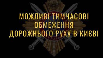 В столице 17-18 ноября возможны временные ограничения движения в связи с визитом главы литовского Сейма