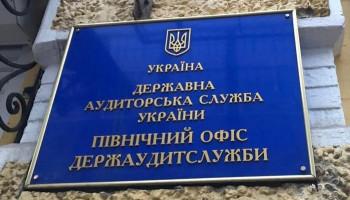 Аудиторы обнаружили нарушений на более чем 5 млн гривен в Институте подготовки кадров промышленности